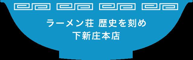 ラーメン荘 歴史を刻め 下新庄本店