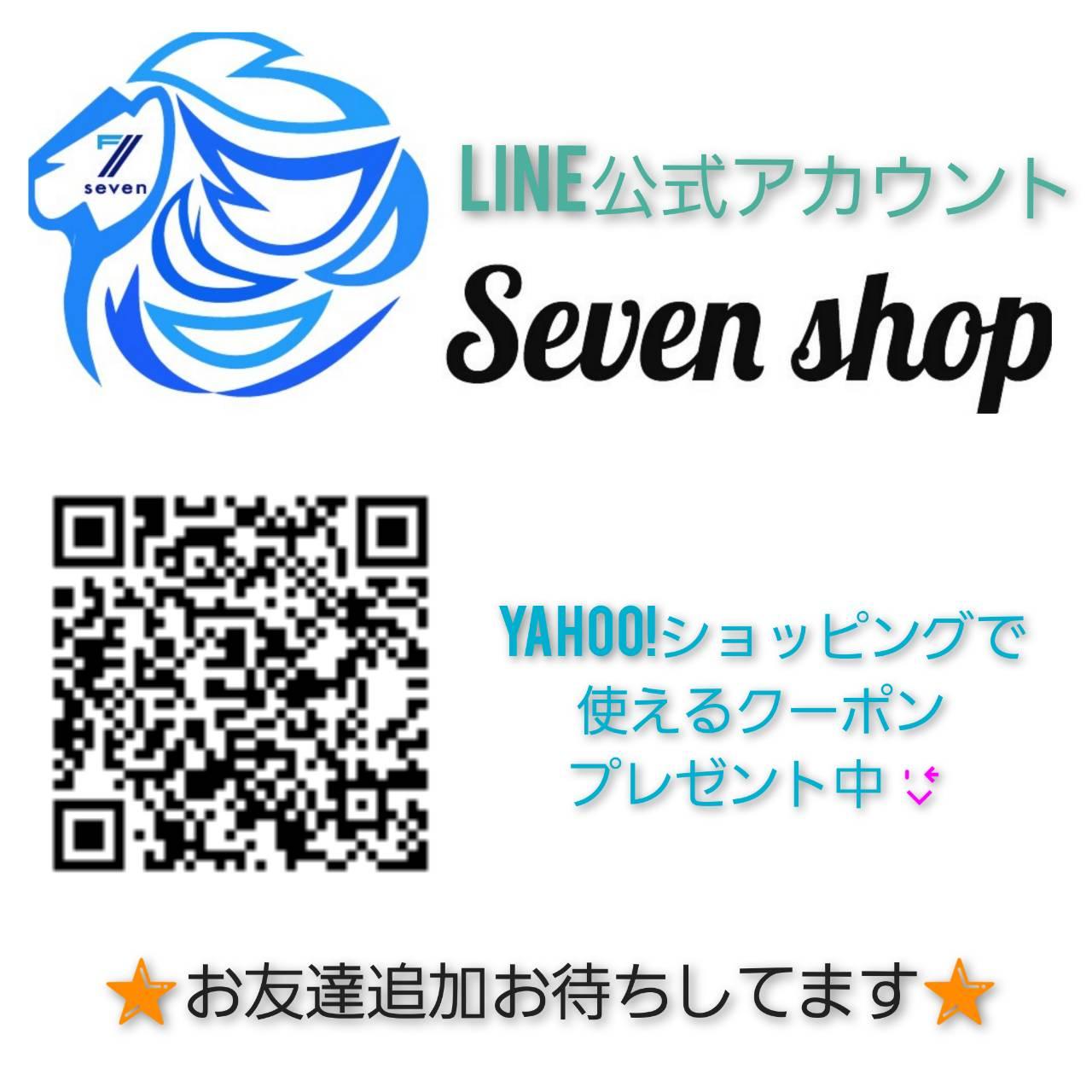 LINE公式アカウント「Seven shop」Yahoo!ショッピングで使えるクーポンプレゼント中!お友達追加お待ちしてます